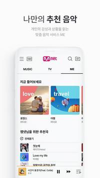 엠넷(Mnet) screenshot 1