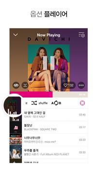엠넷(Mnet) screenshot 3