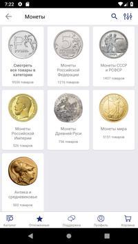 Монетник.ру screenshot 3