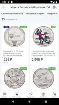 Монетник.ру screenshot 2