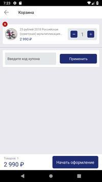 Монетник.ру screenshot 7