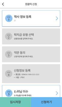 한국장학재단 스크린샷 4
