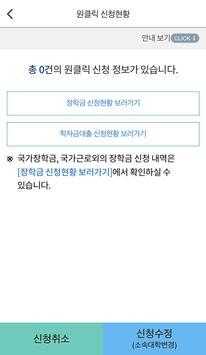 한국장학재단 스크린샷 6
