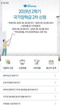 한국장학재단 포스터