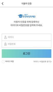 한국장학재단 스크린샷 1