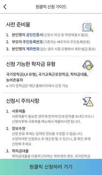 한국장학재단 스크린샷 3