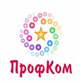 ПрофКом icon