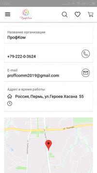 ПрофКом screenshot 3
