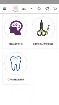 ПрофКом screenshot 2