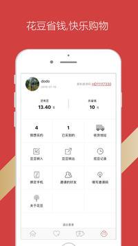 花豆省钱 screenshot 3