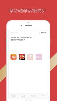 花豆省钱 screenshot 1
