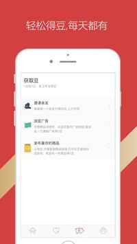 花豆省钱 screenshot 2