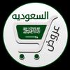 تخفيضات السعوديه icono