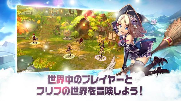 フリフレガシー:アニメ MMORPG スクリーンショット 7
