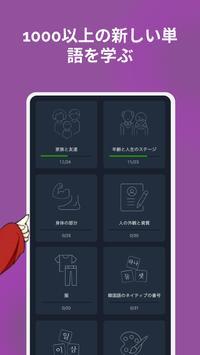 初心者向け韓国語コース。簡単かつ迅速に韓国語を学びたいですか? 最初から韓国語を勉強したいですか? スクリーンショット 1