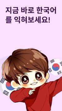 초보자를위한 한국어. 한국어를 배우는데 가장 효과적인 앱을 찾고있나요? 포스터