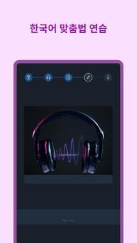 초보자를위한 한국어. 한국어를 배우는데 가장 효과적인 앱을 찾고있나요? 스크린샷 2