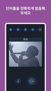 초보자를위한 한국어. 한국어를 배우는데 가장 효과적인 앱을 찾고있나요? 스크린샷 3