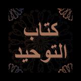كتاب التوحيد - محمد بن عبدالوهاب - قراءة مع صوتي
