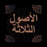 شروحات الاصول الثلاثة - محمد بن عبد الوهاب