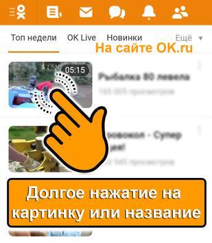 OK.ru Video Downloader poster