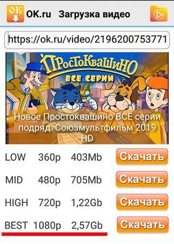 OK.ru Video Downloader screenshot 2