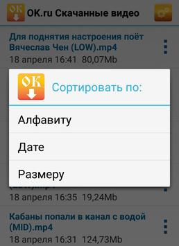 OK.ru Video Downloader screenshot 7
