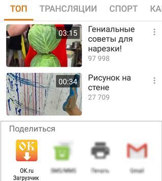 OK.ru Video Downloader screenshot 4
