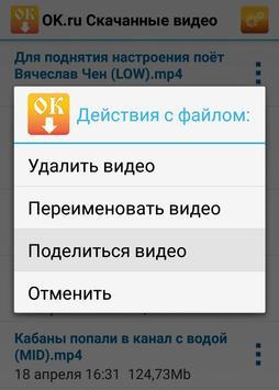 OK.ru Video Downloader screenshot 6