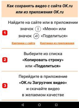 OK.ru Video Downloader screenshot 8