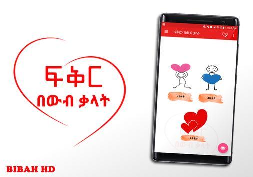 Ethiopian Love SMS  App ፍቅር SMS Amharic Love SMS screenshot 4