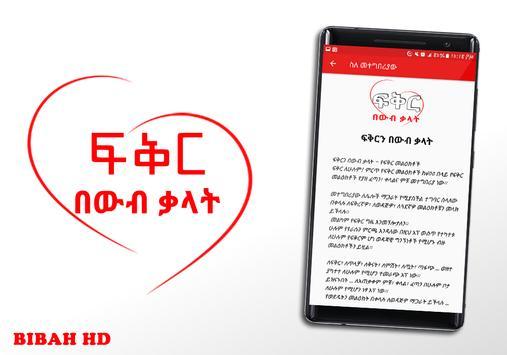 Ethiopian Love SMS  App ፍቅር SMS Amharic Love SMS screenshot 5