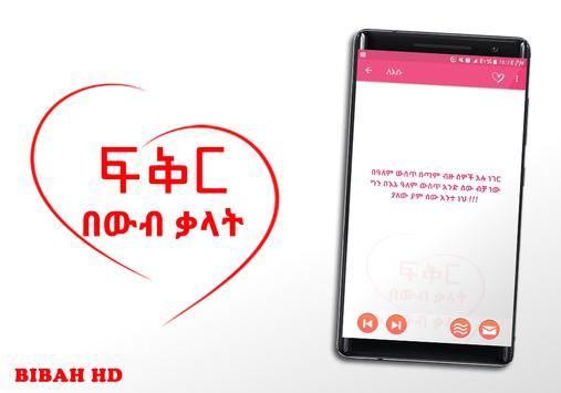 Ethiopian Love SMS  App ፍቅር SMS Amharic Love SMS screenshot 6