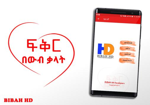 Ethiopian Love SMS  App ፍቅር SMS Amharic Love SMS screenshot 7