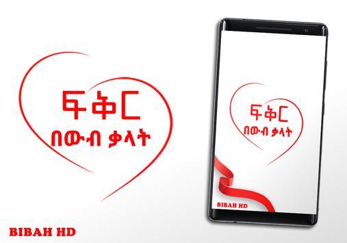 Ethiopian Love SMS  App ፍቅር SMS Amharic Love SMS screenshot 1