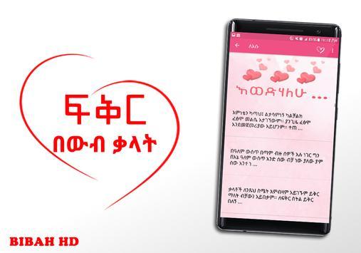 Ethiopian Love SMS  App ፍቅር SMS Amharic Love SMS screenshot 2