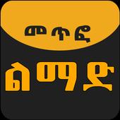 Ethiopian Tips App for Bad Habit icon