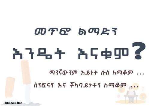 Ethiopian Tips App for Bad Habit poster