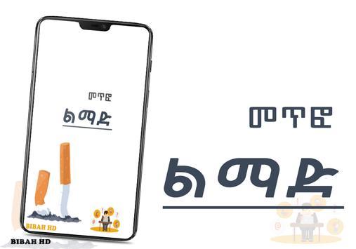 Ethiopian Tips App for Bad Habit screenshot 1