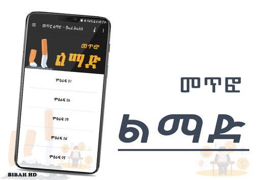 Ethiopian Tips App for Bad Habit screenshot 2