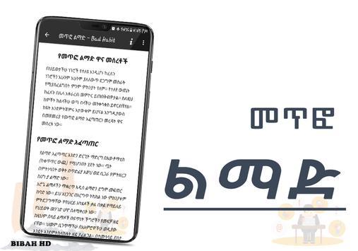 Ethiopian Tips App for Bad Habit screenshot 4
