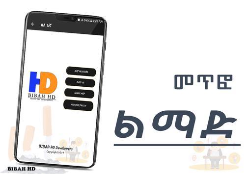Ethiopian Tips App for Bad Habit screenshot 5