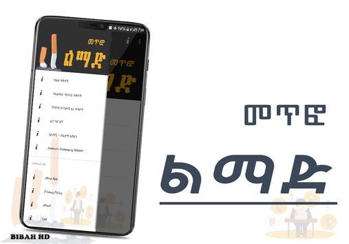 Ethiopian Tips App for Bad Habit screenshot 6