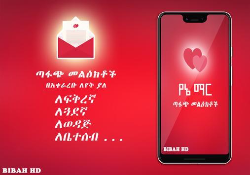 የኔ ማር - የፍቅር መልዕክቶች - Amharic Love SMS Ethiopia poster