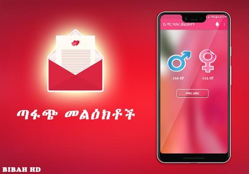 የኔ ማር - የፍቅር መልዕክቶች - Amharic Love SMS Ethiopia screenshot 1