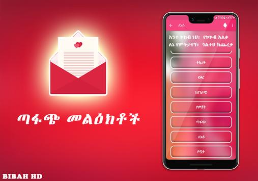 የኔ ማር - የፍቅር መልዕክቶች - Amharic Love SMS Ethiopia screenshot 2