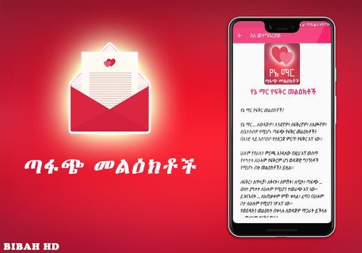የኔ ማር - የፍቅር መልዕክቶች - Amharic Love SMS Ethiopia screenshot 3