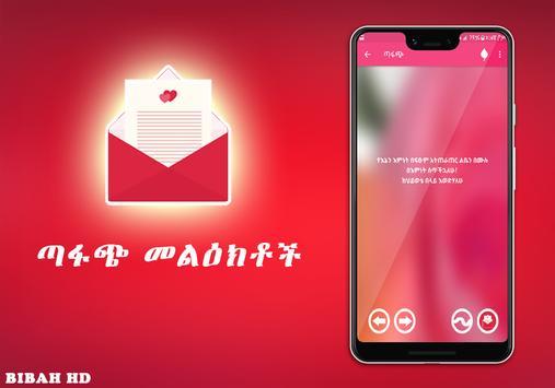 የኔ ማር - የፍቅር መልዕክቶች - Amharic Love SMS Ethiopia screenshot 5