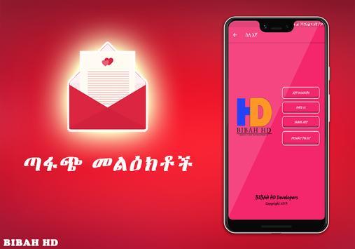 የኔ ማር - የፍቅር መልዕክቶች - Amharic Love SMS Ethiopia screenshot 6