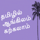 Learn English in Tamil icon